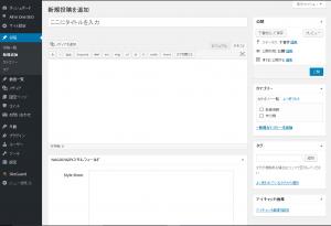 wordpress投稿画面