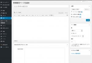 wordpress固定画面